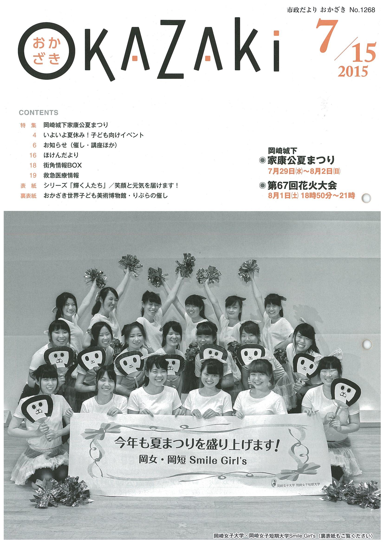 岡崎城下家康公夏まつりに参加します!
