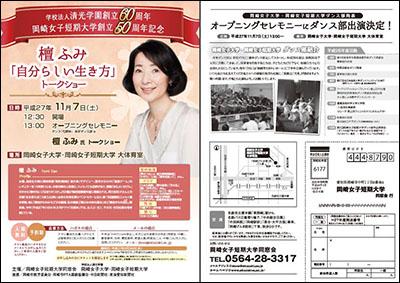壇ふみさんのトークショ―を開催します。