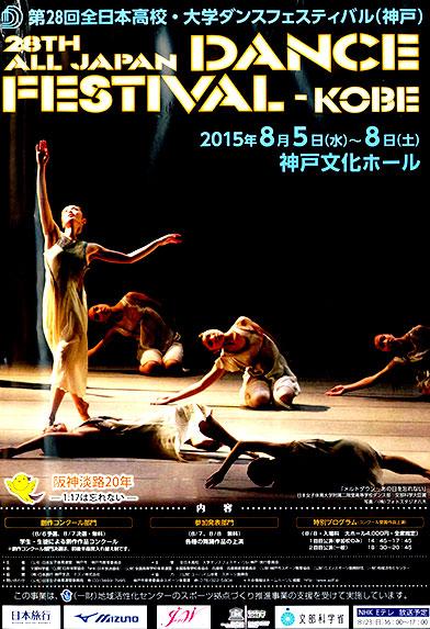 第28回全日本高校・大学ダンスフェスティバルの受賞作品が放送されます。