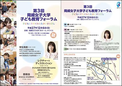 「第3回岡崎女子大学子ども教育フォーラム」開催案内:12月6日(日)