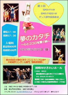ダンス部が定期公演を開催します。公演日:12月27日(日)