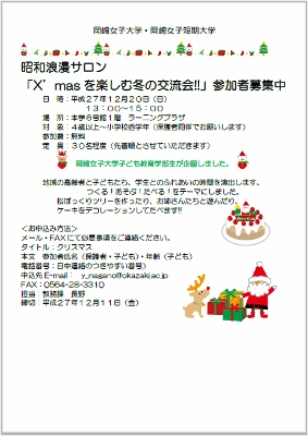 「X'masを楽しむ冬の交流会!!」参加者募集中 開催日:12月20日(日)