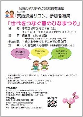 「笑話浪漫サロン」のご案内:開催日 2月27日(土)