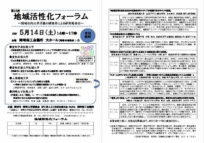 地域活性化フォーラム研究報告 町田由徳先生:5月14日(土)