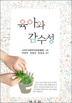 中田基昭教授(子ども教育学部)の著書が韓国で翻訳出版