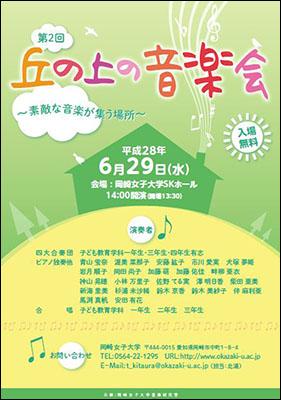 第2回丘の上の音楽会 開催日:6月29日(水)