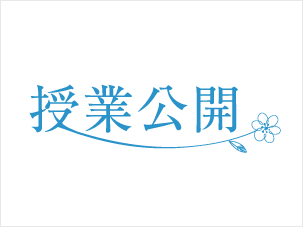 秋の授業公開【完全予約制】