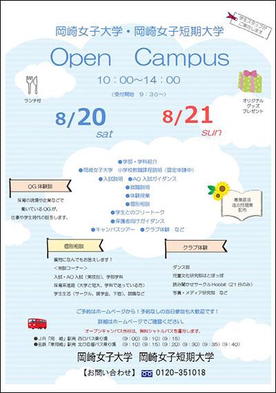 8月オープンキャンパス情報:8月20日(土)・21日(日)