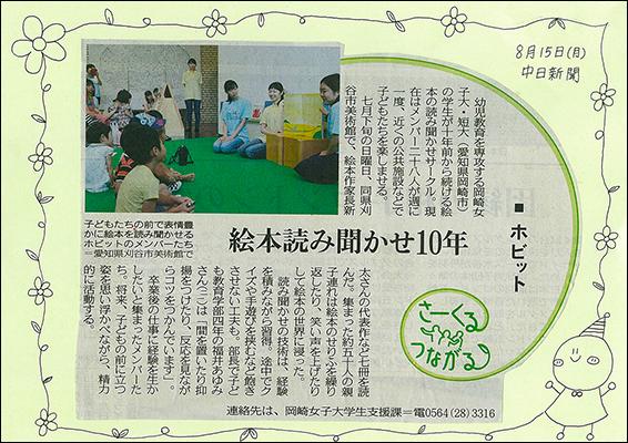 サークル「ホビット」の活動 中日新聞掲載:8月15日(月)