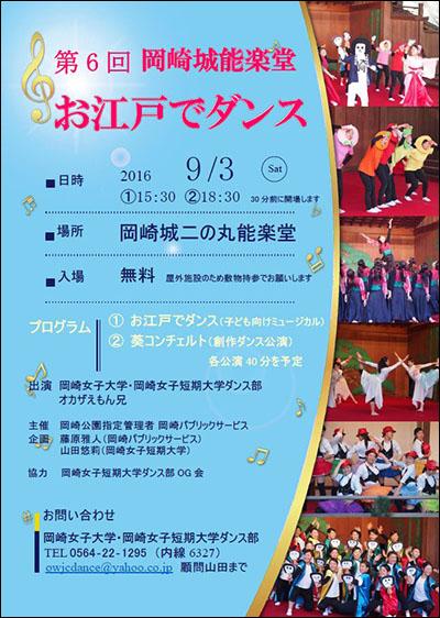 岡崎城 能楽堂で創作ダンス 公演日:9月3日(土)