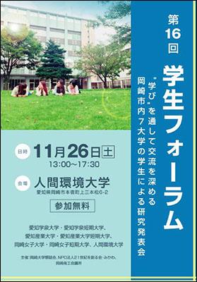 岡崎大学懇話会 学生フォーラムの開催:11月26日(土)