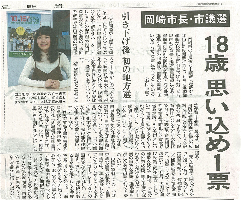 18歳 思い込め1票 読売新聞掲載:10月15日(土)