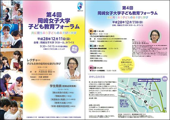 『第4回岡崎女子大学子ども教育フォーラム』申込み状況のお知らせ:第一部申込み受付終了