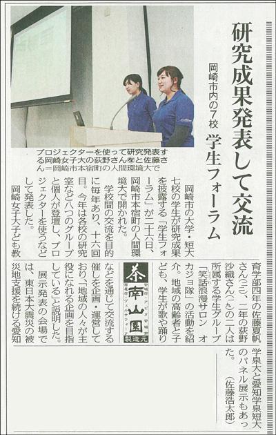 学生の活動が新聞に掲載される
