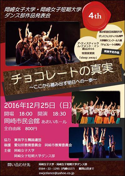 ダンス部 作品発表会のお知らせ 公演日:12月25日(日)