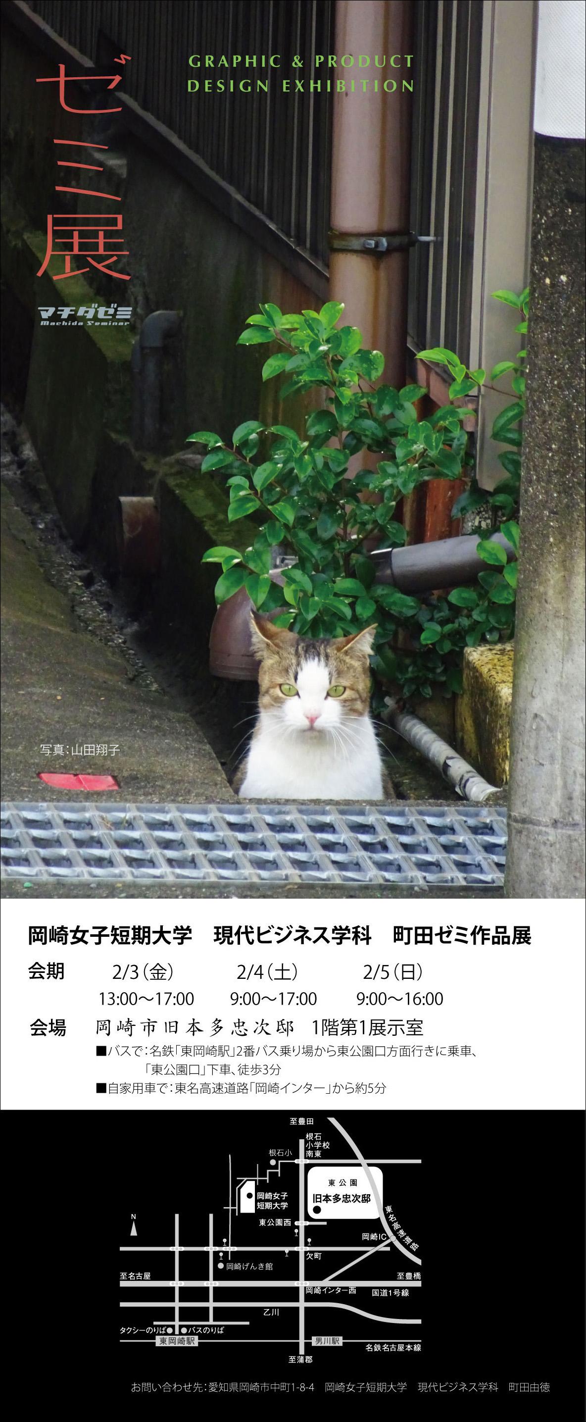 現代ビジネス学科「町田ゼミ作品展」のお知らせ:2月3日(金)~5日(日)