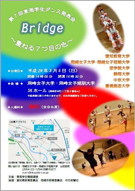 第7回東海学生ダンス発表会のご案内:3月5日(日)