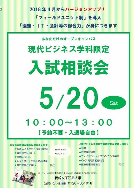 5月現代ビジネス学科限定 入試相談会のご案内:5月20日(土)