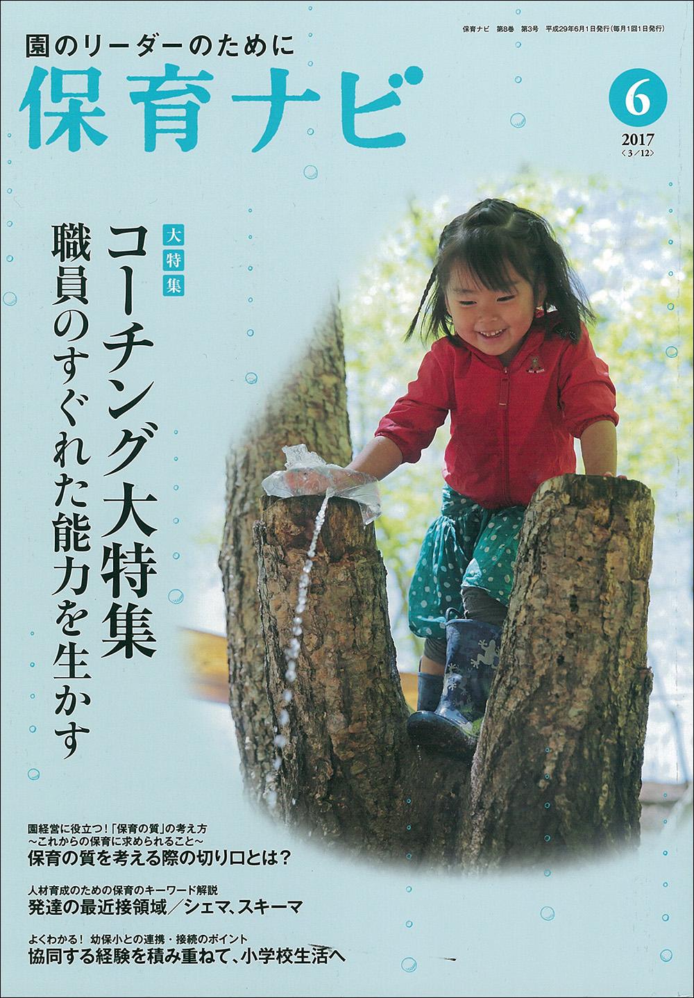 保育ナビ6月号「日本全国養成校紹介」に掲載