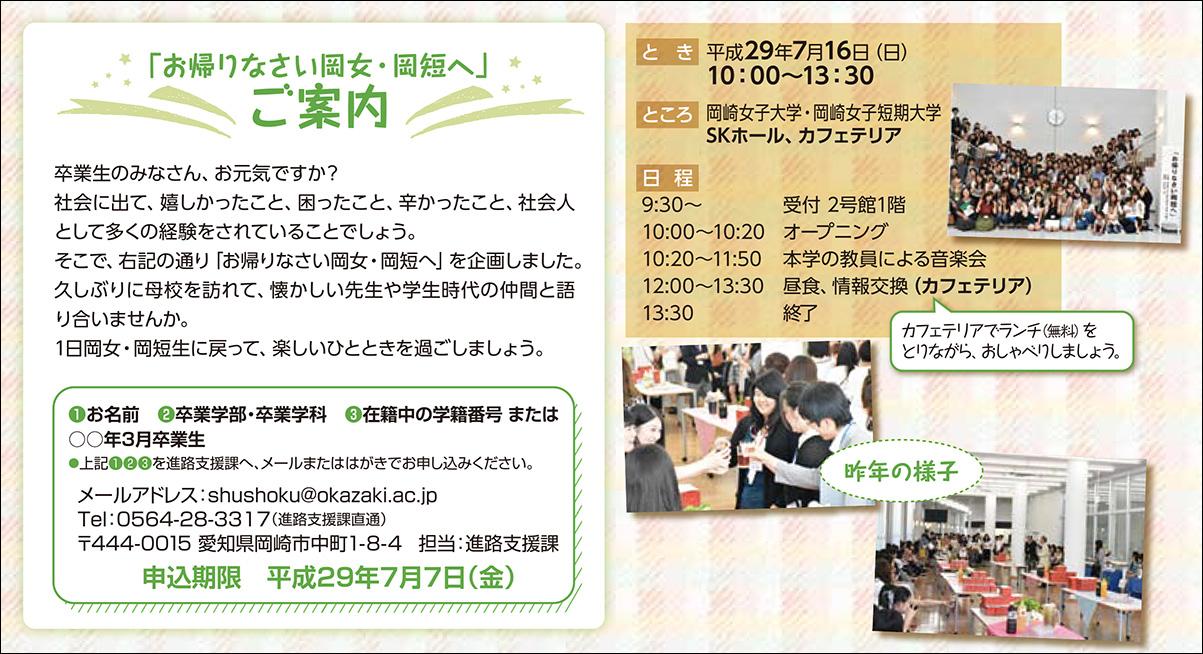 「お帰りなさい岡女・岡短へ」のご案内 開催日:7月16日(日)
