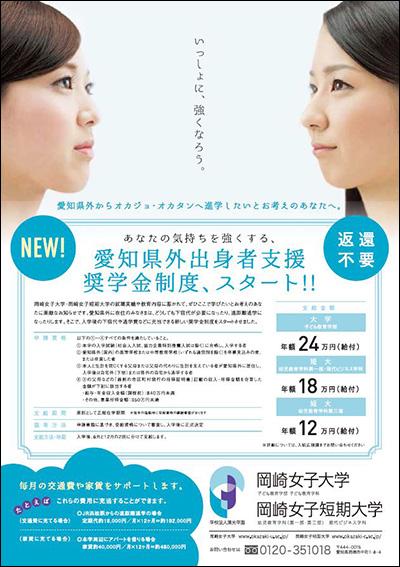 愛知県外出身者支援奨学金制度スタート