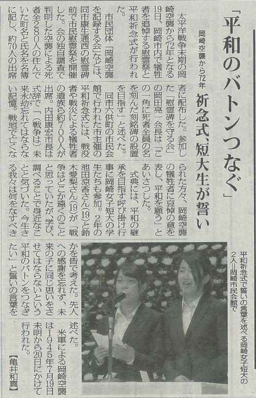 未来永劫への平和を願い、平和へのバトンをつなぐ 新聞掲載:7月20日(木)