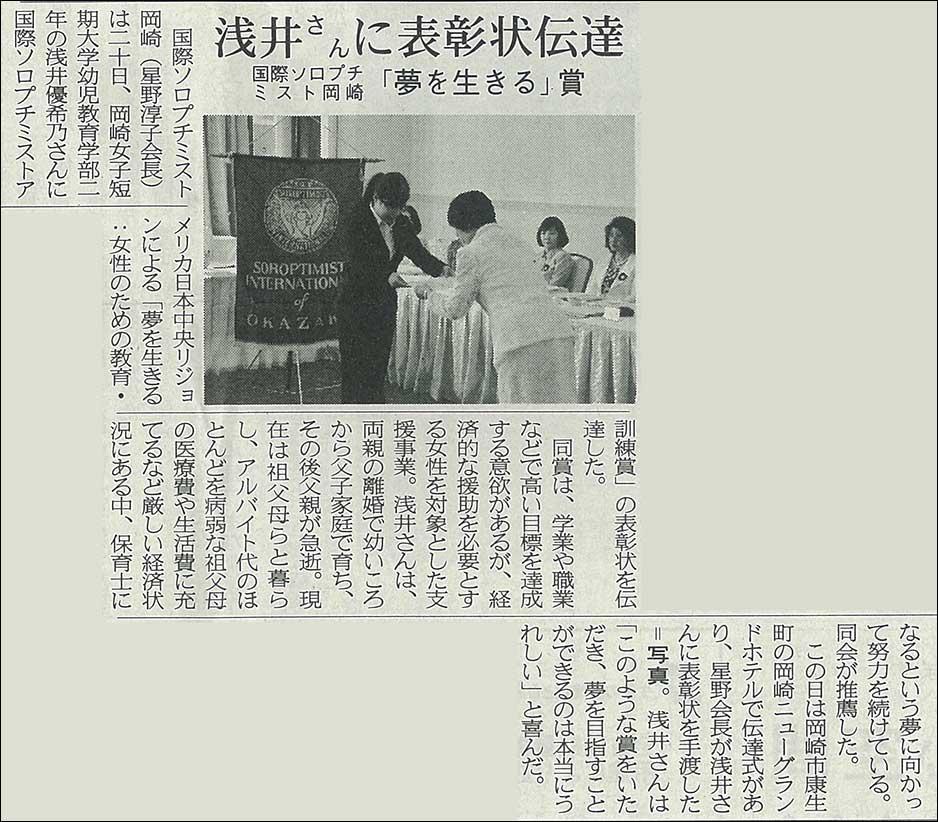 国際ソロプチミストアメリカ日本中央リジョン「夢を生きる:女性のための教育・訓練賞」受賞 東海愛知新聞掲載:7月21日(金)