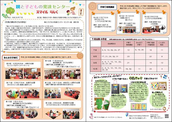 親と子どもの発達センター「スマイルりんく」第8号掲載のお知らせ