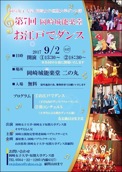 岡崎城能楽堂で創作ダンス 公演日:9月2日(土)