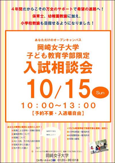 10月 子ども教育学部限定 入試相談会のご案内:10月15日(日)