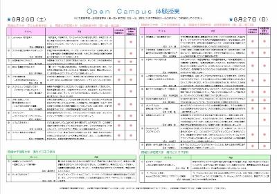 オープンキャンパス体験授業のご案内:8月26日(土)、27(日)