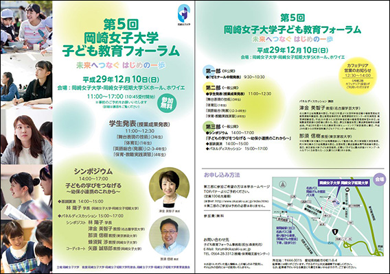 『第5回岡崎女子大学子ども教育フォーラム』のお知らせ