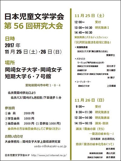日本児童文学学会 第56回研究大会のお知らせ(最新):11月25日(土)、26日(日)