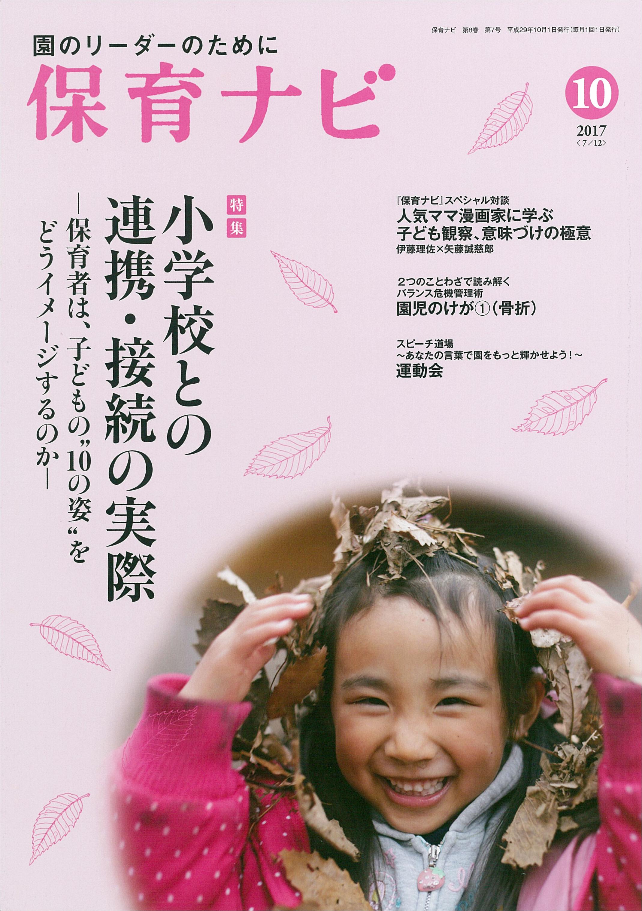 保育ナビ10月号 スペシャル対談 伊藤理佐×矢藤誠慈郎