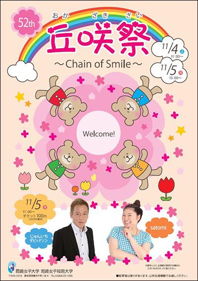第52回丘咲祭の開催について 開催日:11月4日(土)、5日(日)