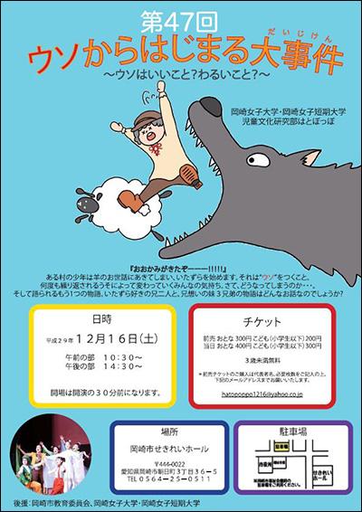 児童文化研究部はとぽっぽ 第47回定期公演のお知らせ:12月16日(土)