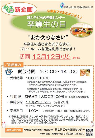 親と子どもの発達センター新企画「卒業生の日」:12月12日(火)