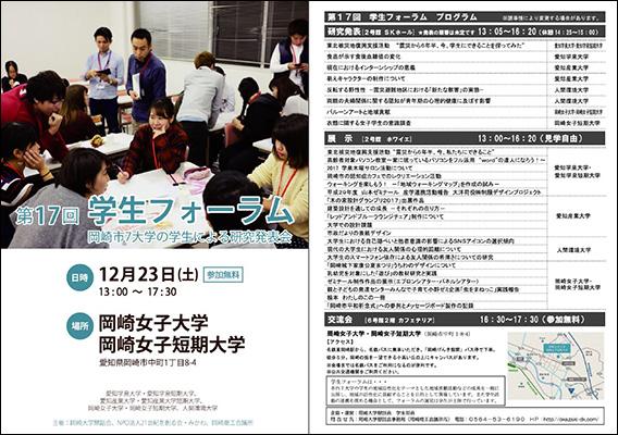 第17回 学生フォーラムのお知らせ:12月23日(土)