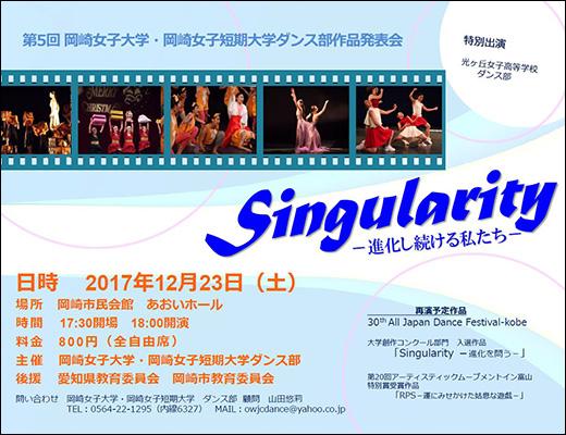 第5回 ダンス部作品発表会のご案内:12月23日(土)
