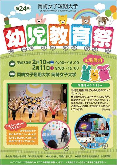 第24回幼児教育祭のご案内 開催日:2月10日(土)・11日(日)
