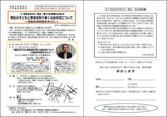 特任教授 築山高彦先生の講演 21世紀交流サロン・葵丘:2月16日(金)
