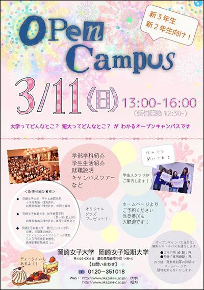 オープンキャンパスのご案内:3月11日(日)