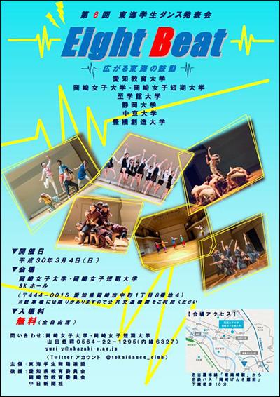 第8回 東海学生ダンス発表会のご案内:3月4日(日)