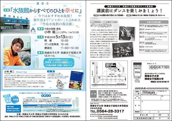 同窓会総会・講演会のご案内:5月13日(日)
