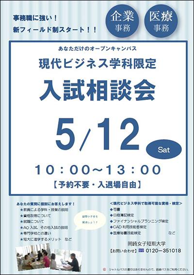 現代ビジネス学科限定 入試相談会のご案内:5月12日(土)