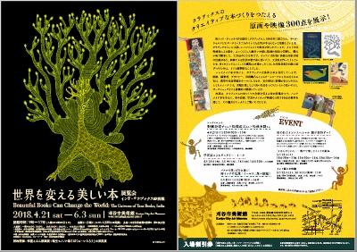 刈谷市美術館「えほんの時間」と「ナイト☆ミュージアム」