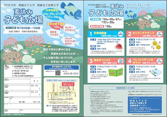 平成30年度 夏休み子ども広場開催のお知らせ