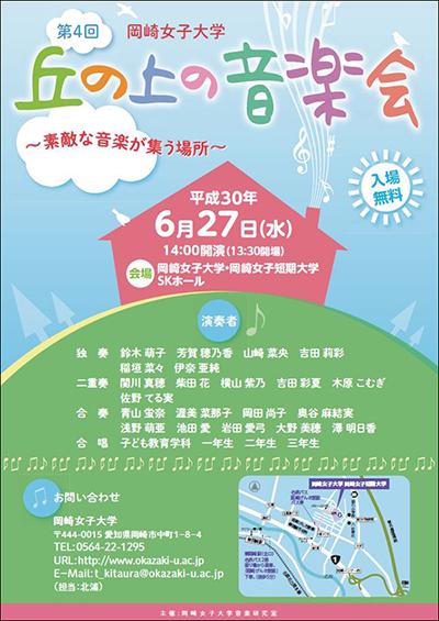 第4回 岡崎女子大学 丘の上の音楽会のご案内:6月27日(水)