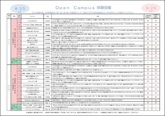 オープンキャンパス体験授業のご案内:8月25日(土)、26日(日)