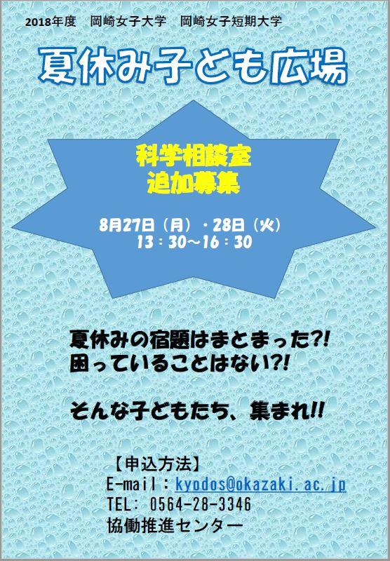 【夏休み子ども広場】科学相談室追加募集!!:8月27日(月)、28日(火)